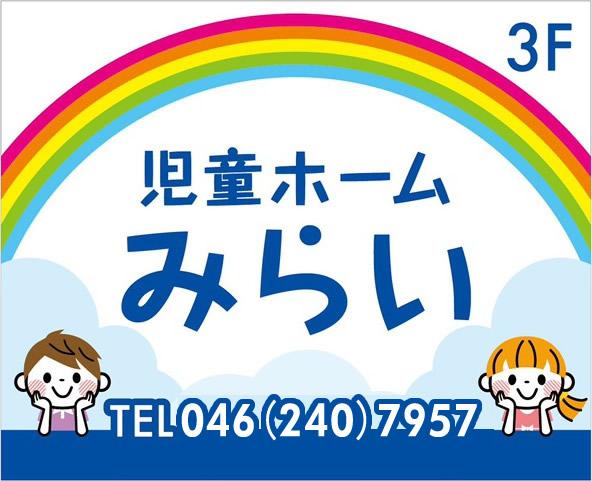 児童ホームみらい(座間市の児童保育)電話